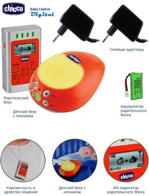 Chicco Радионяня 'Baby digital control' CHICCO